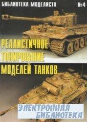 Реалистичное тонирование моделей танков. Часть 2 [Библиотека моделиста №04]