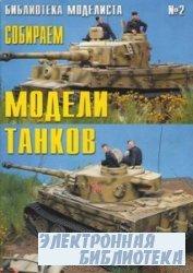 Собираем модели танков [Библиотека моделиста №02]