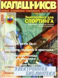 Калашников 2002-01