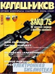 Калашников 2003-05