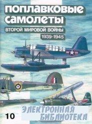 Поплавковые самолеты Второй мировой войны. 1939-1945.