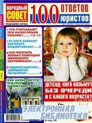 100 ответов юристов №1 2010