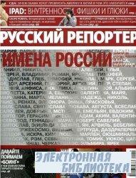 Русский Репортер №4 2010