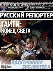 Русский Репортер №1-2  2010