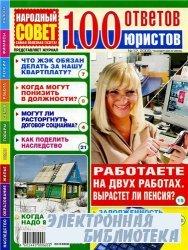 100 ответов юристов №12 2009