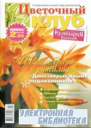 Цветочный клуб №2,  2010