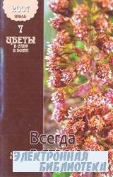 Цветы в саду и дома (№7 2007) Всегда в строю