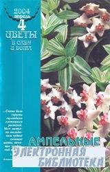 Цветы в саду и дома (№4, 2004) Ампельные растения
