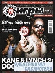 PC Игры №2 2010