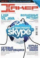 Хакер № 1-2  2010
