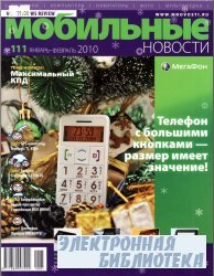 Мобильные новости №1 2010