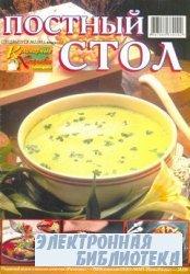 Кулинарные хитрости.Спецвыпуск №2 2006