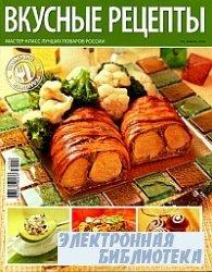 Вкусные рецепты № 01 2010