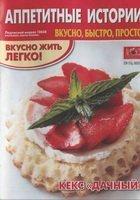 Аппетитные истории №10 2009