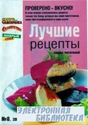 Лучшие рецепты наших читателей №8 2009