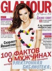 Glamour №2  2010