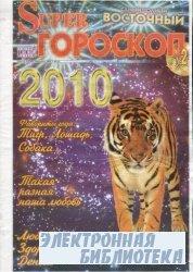 Супер Гороскоп  №2, 2010