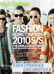 High Fashion February 2010