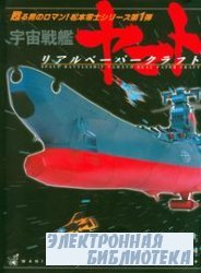 Wanimagazine - линкор Ямато в космическом исполнении (Space Battleship Yama ...