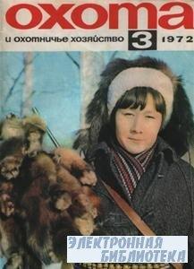 Охота и охотничье хозяйство №3 1972