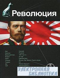 Юрий Бурносов.  Революция. Книга 1. Японский городовой