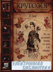 Мифы и реальность Древнего Китая (аудиокнига)