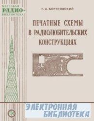 Печатные схемы в радиолюбительских конструкциях