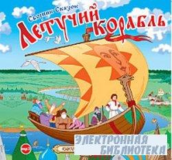 Летучий корабль - сборник русских народных сказок (аудиокнига)