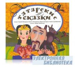 Татарские сказки (аудиокнига)