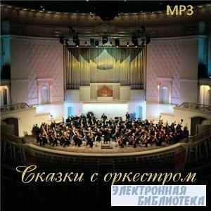 Сказки с оркестром (2007 - 2010). С 1 по 11 сказки