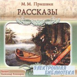Рассказы Михаила Пришвина (аудиокнига)