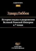 История упадка и разрушения Великой Римской империи. 7 томов