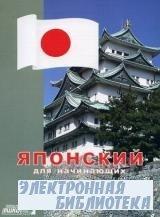 ЕШКО - Японский для начинающих (Уроки 1-30 из 40)