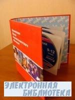 ЕШКО - Английский для высшего уровня (Аудио приложение - 8 CD)