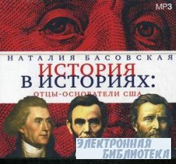 История в историях: Отцы-основатели США (аудиокнига)