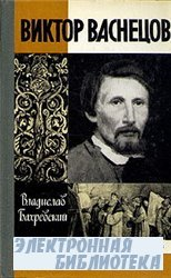 Виктор Васнецов (аудиокнига)