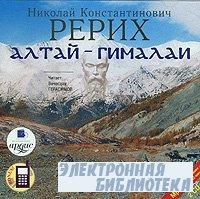Алтай — Гималаи