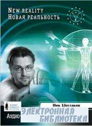 Ник Шестаков. Анатомия лидерства (Аудиокнига)