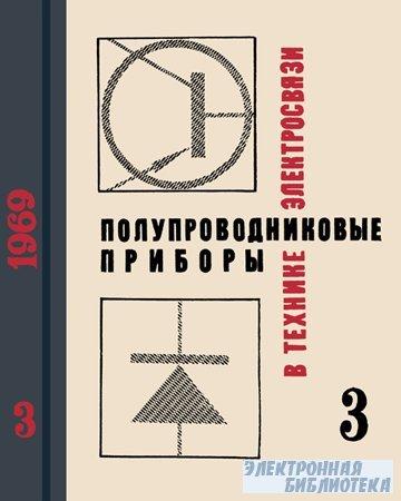 Полупроводниковые приборы в технике электросвязи. Выпуск 3. Сборник статей