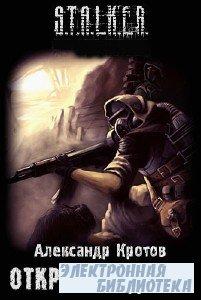 Александр Кротов.  S.T.A.L.K.E.R. Открытая дверь