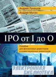 IPO от I до O. Пособие для финансовых директоров и инвестиционных аналитико ...
