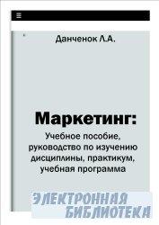 Маркетинг: Учебное пособие, руководство по изучению дисциплины, практикум,  ...