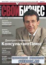 Свой бизнес № 9 2005