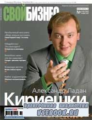 Свой бизнес № 10 2005