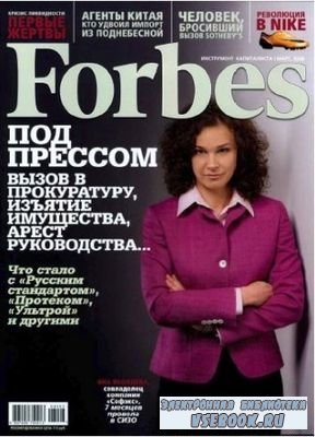 Журнал Forbes Russia март 2008