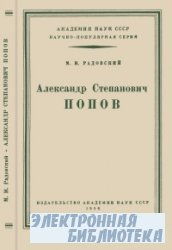 Александр Сепанович Попов. Биографический очерк