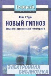 Новый гипноз. Глоссарий, принципы и метод