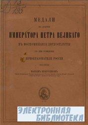 Медали на деяния императора Петра Великого в воспоминание двухсотлетия со д ...