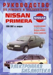 Руководство по ремонту и эксплуатации Nissan Primera выпуска 1990-2002 годо ...