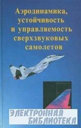 Аэродинамика, устойчивость и управляемость сверхзвуковых самолетов